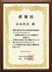 第38回日本美容外科学会総会シンポジウム「鼻翼縮小術のさまざまな問題点を克服する」