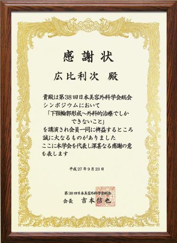 第38回日本美容外科学会総会シンポジウム「下顎輪郭形成〜外科的治療でしかできないこと」