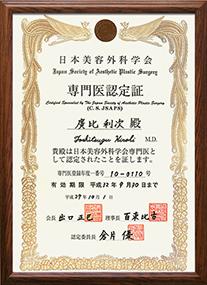 日本美容外科教会(JSAPS)専門医認定証