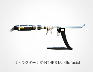 リトラクター:SYNTHES Maxillofacial