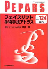 PEPARS No.124 / 2017.4 フェイスリフト手術手技アトラス