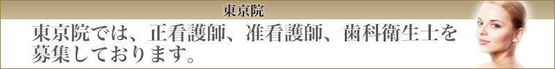 リッツ美容外科 東京院 採用情報