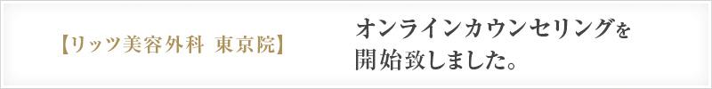 東京院 オンラインカウンセリング